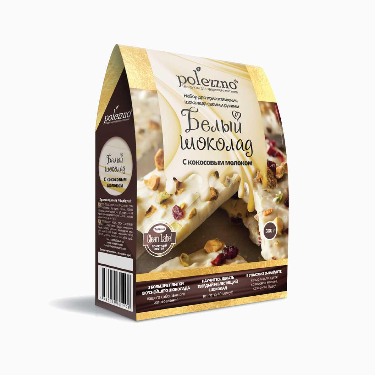 """Набор для приготовления шоколада """"Белый шоколад"""", Polezzno, 300 г"""