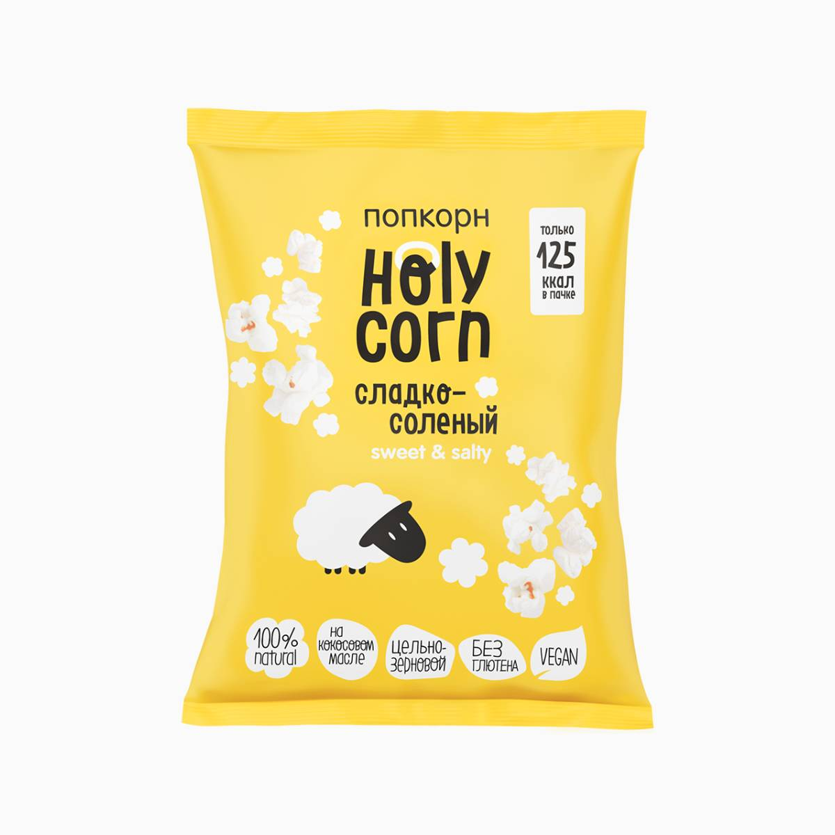 Попкорн Сладко-солёный, Holy Corn